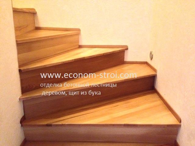 Своими руками обшить деревом лестницу бетонную